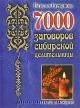 7000 заговоров сибирской целительницы. Самое полное собрание